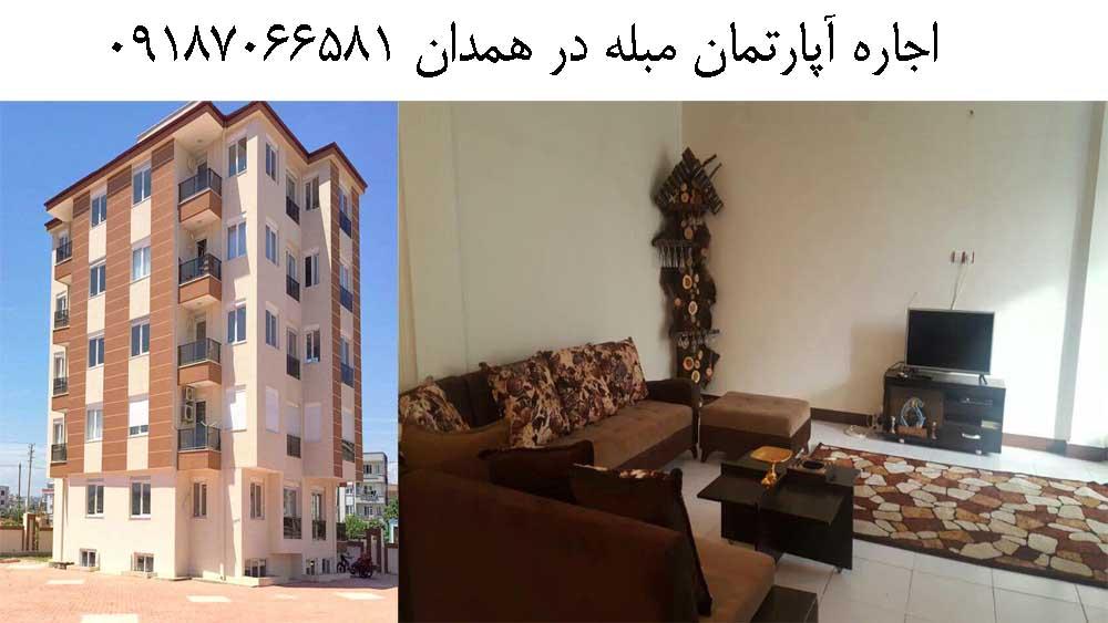 آپارتمان مبله اجاره ای در همدان