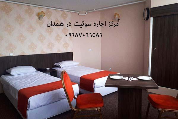 مرکز سوئیت و هتل در همدان