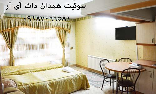 هتل آپارتمان همدان ارزان