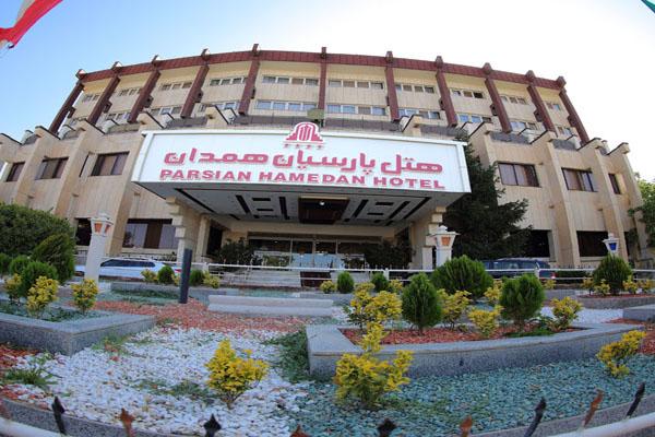 هتل پارسیان در همدان از جمله هتل های عالی همدان میباشد