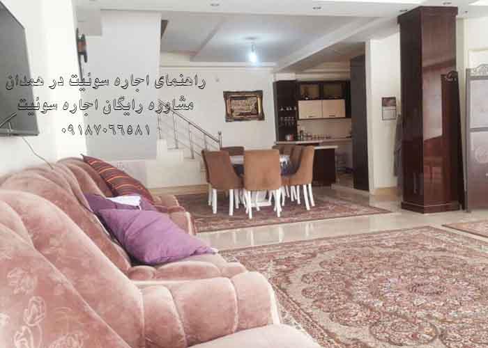 راهنمای جامع اجاره سوئیت در شهر همدان