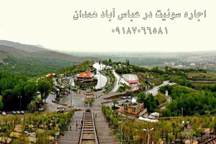 سر استخر تپه عباس آباد همدان
