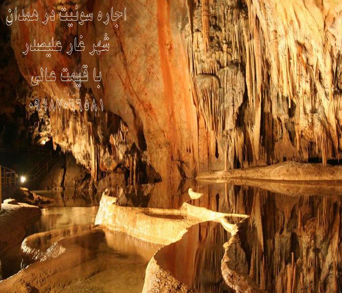 جاذبه توریستی غار علیصدر در شهر همدان