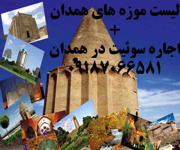 موزه های همدان