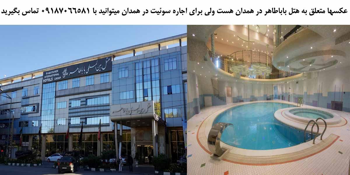 عکس هتل باباطاهر در همدان