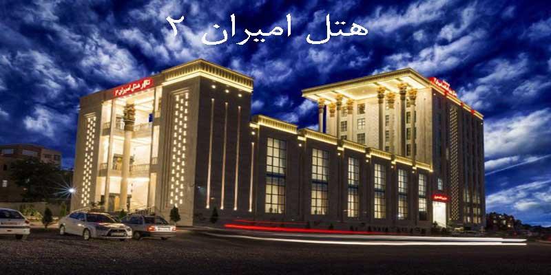 هتل امیران2