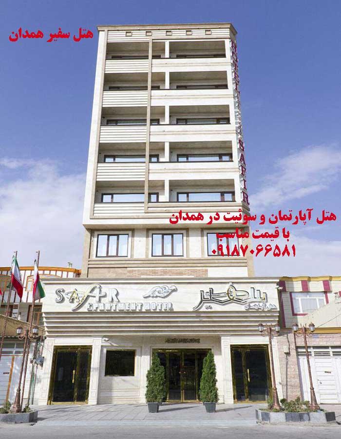 هتل آپارتمان سفیر همدان