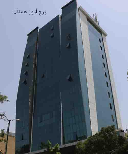 برج آرین همدان