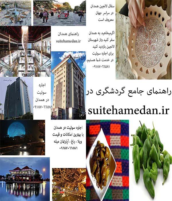 راهنمای جامع گردشگری همدان