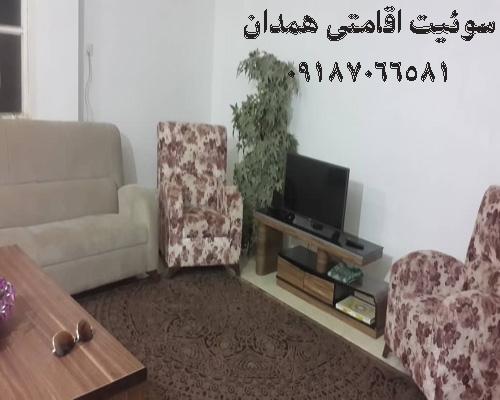 سوئیت اقامتی همدان