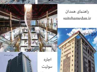 مراکز خرید و پاساژ های همدان