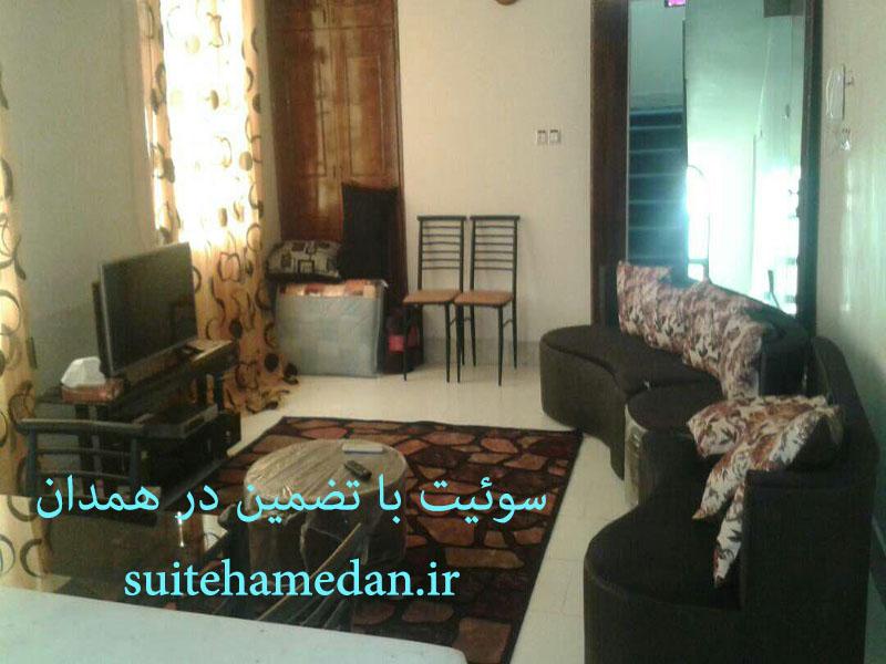 سوئیت منزل امن در همدان