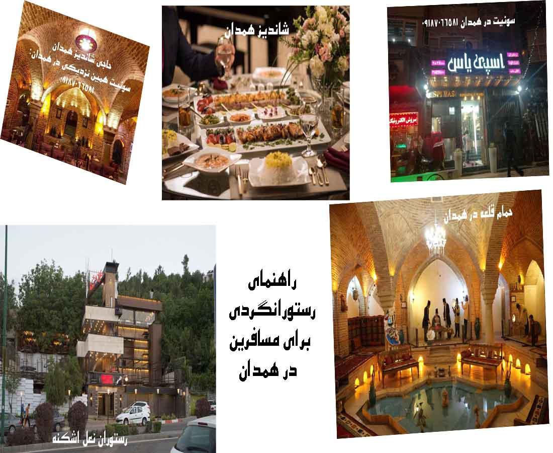 راهنمای رستوران و فستفود همدان