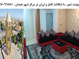 رزرو سوئیت مرکز شهر همدان