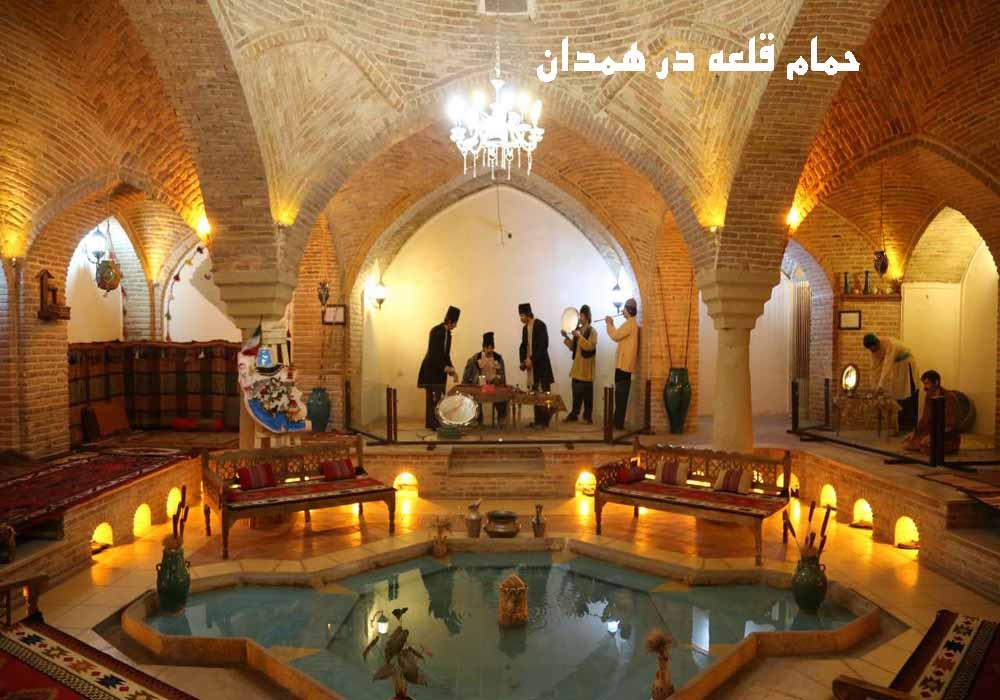 رستوران حمام قلعه همدان