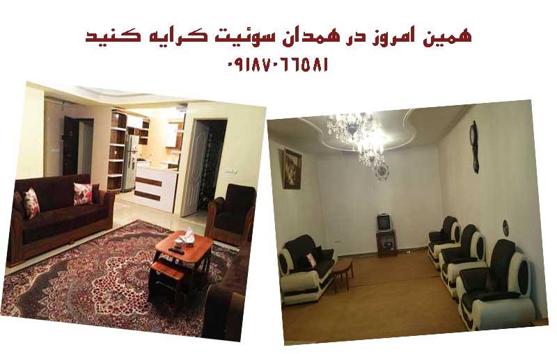 سوئیت امروز در همدان