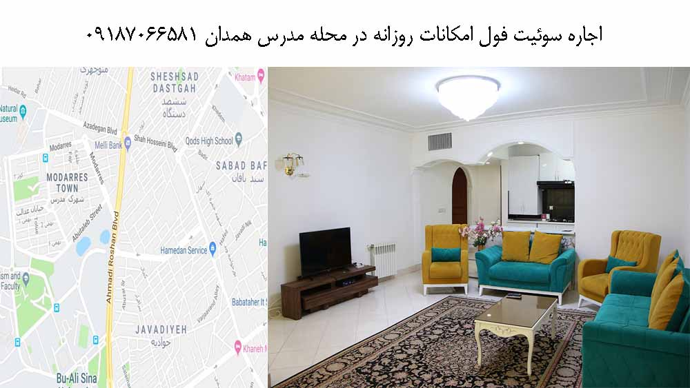 سوئیت شهرک مدرس همدان
