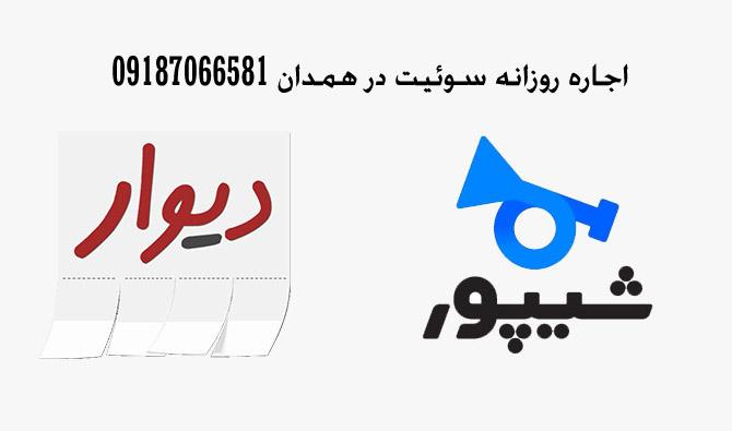 سوئیت دیوار شیپور همدان