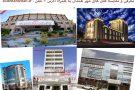 لیست هتل های همدان