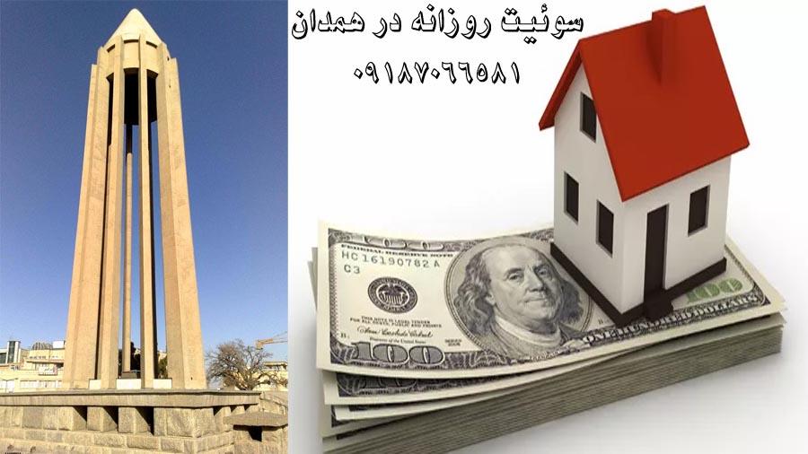 ارتباط سوئیت همدان و دلار
